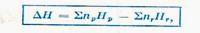 etalpia-de-reactie2